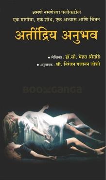 Atindriya Anubhav