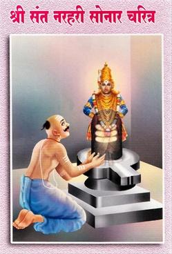 Shri Sant Narhari Sonar Charitra