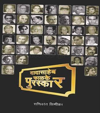 Dadasaheb Phalke Puraskar