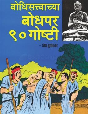 Bodhisattvachya Bodhapar 90 Goshti (Dual Listing)