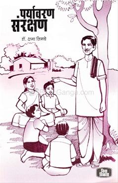 Pradushan Sanch