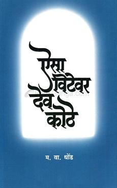 Aisa Vitewar Dev Kothe !