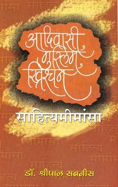 Adivasi, Muslim, Christian Sahityamimansa