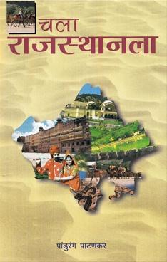 Chala Rajasthanla
