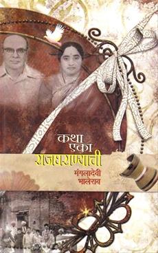 Katha Eka Rajgharanyachi