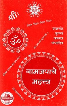 Namjapache Mahattva - Bhag Pahila
