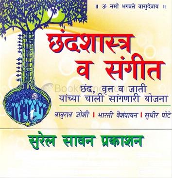 Chandshastra Va Sangeet (CD)