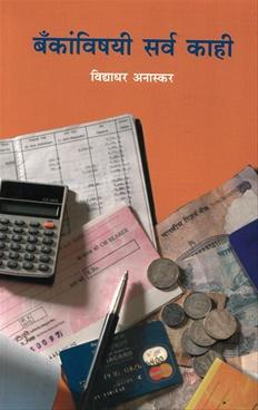 Bankanvishayi Sarv Kahi