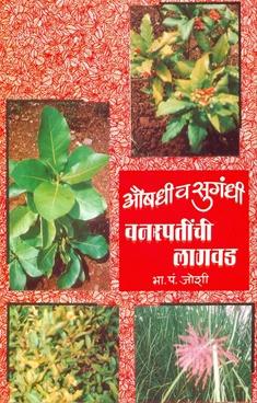 Aushadhi V Sugandhi Vanaspatinchi Lagwad