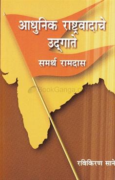 Adhunik Rashtravadache Udgate Samarth Ramdas