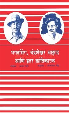 Bhagatasing Chandrashekhar Azad Ani Etar Krantikarak