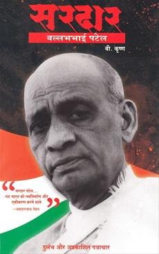 Sardar Vallabhbhai Patel(Hindi)