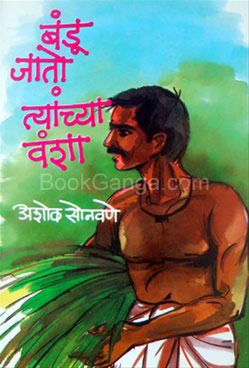    -Bandu Jato Tyanchya Vansha by Ashok Sonawane - Saket Prakashan