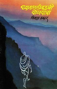 Dhyanapalikadachi Yogyatra