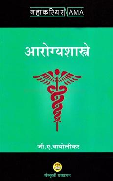 Aarogyashastrey