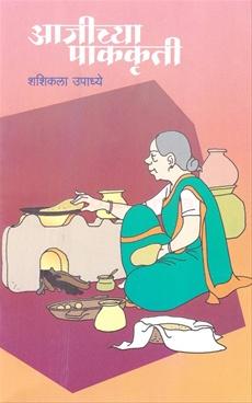 Aajichya Pakakruti