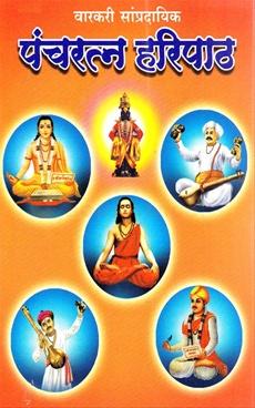 Shri Pancharatna Haripath