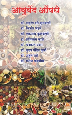 Aayurved Aushadhe