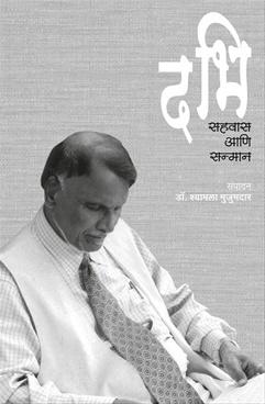 Dabhi Sahavas Ani Sanman