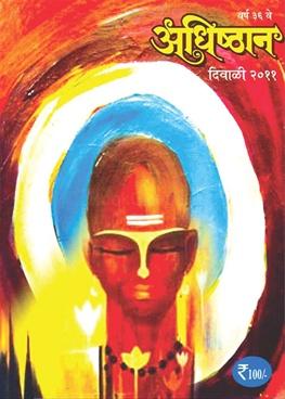 Adhishthan (2011)
