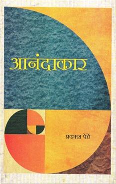 Anandakar