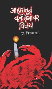 Aharatun Karkarogavar Vijay