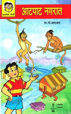 Aatpat Nagarat..