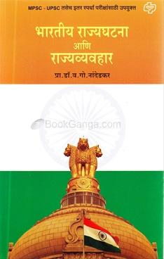 Bhartiy Rajyaghatana Ani Rajyavyavhar