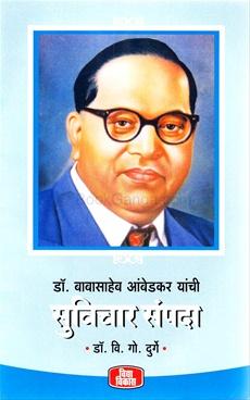 Dr. Babasaheb Ambedkar Yanchi - Suvichar Sampada