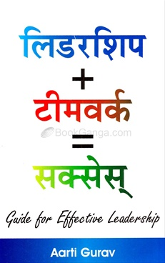 Leadership + Teamwork = Success (Marathi)