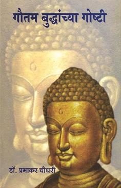 Goutam Buddhanchya Goshti