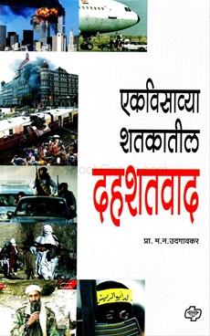 21 Vya Shatakatil Dahshatvad