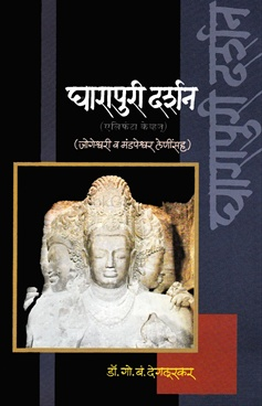 Gharapuri Darshan