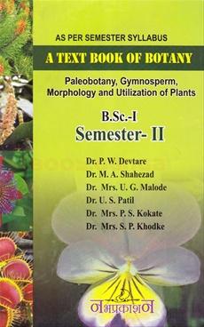 A Text Book Of Botany Sem. - II