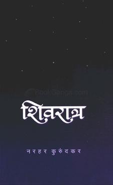 Shivratra