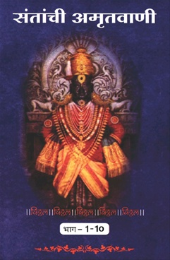Santanchi Amrutwani Bhag 1 Te 10