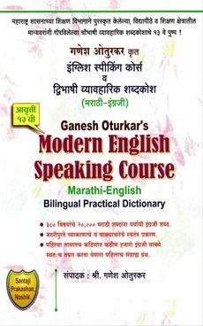 Ganesh Oturkar's Modern English Speaking Course