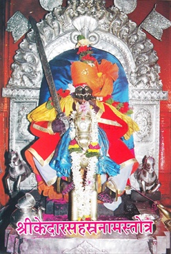 Shrikedarsahasranamstotra