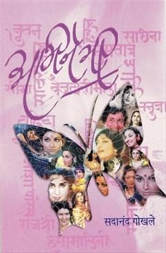 Abhinetri - Sadanand Gokhale