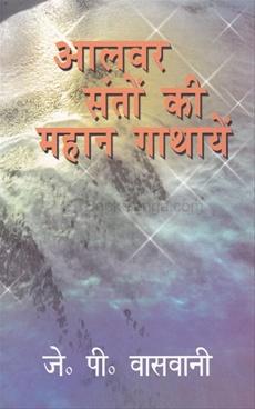 Aalavar Santo Ki Mahan Gathaye