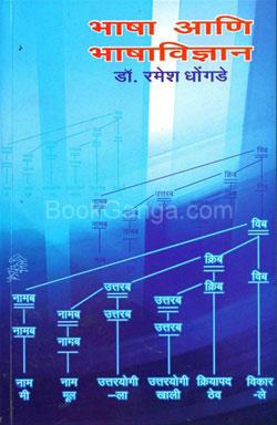 Bhasha Ani Bhashavidnyan