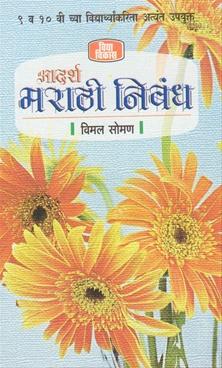 mazi aai essay marathi language font