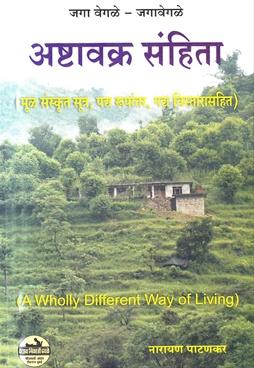 Ashtavakra Sanhita