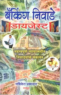 Banking Niwade Digest