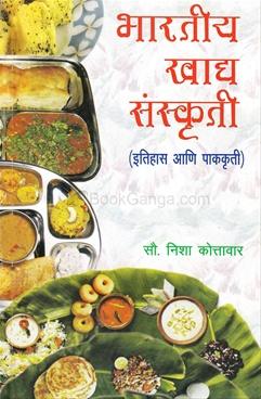 Bharatiy Khadya Sanskruti
