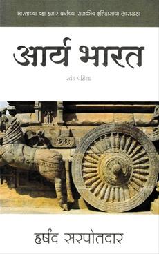 Aarya Bharat Khand Pahila