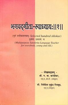 Bhagvadagita - Swadhyay