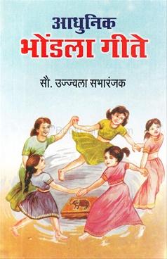 Adhunik Bhondala Gite