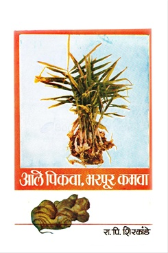 Ale Pikava Bharpur Kamva