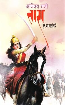 Ajinkya Rani Tara